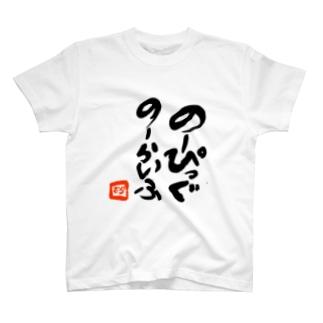 no!!! T-shirts