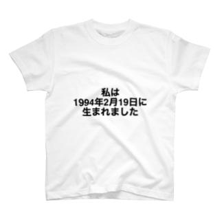 1994年2月19日に生まれた人向け T-shirts