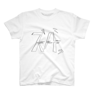 ズバッと一刀 T-shirts