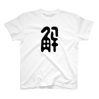 解 T-shirts