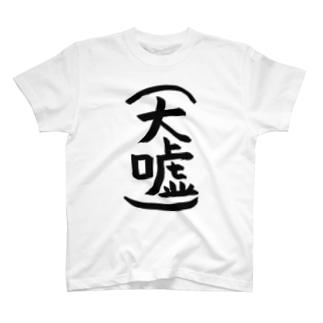 (大嘘) T-shirts