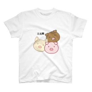 三元豚2 T-shirts
