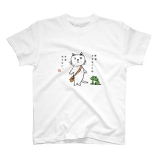 頑張らない猫 Tシャツ