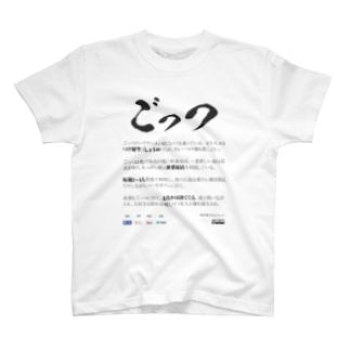 ごっつ愛 T-shirts