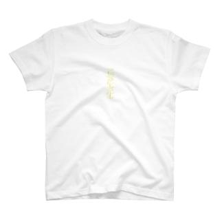 ジブンコトバ グレープフルーツ T-shirts