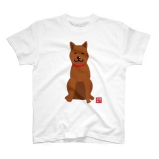 美濃柴おすわり(赤) T-shirts