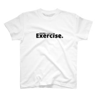 運動しろ T-shirts