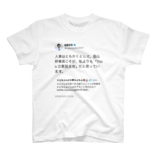 This is T-shirts