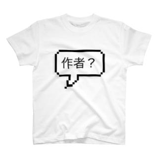 作者?Tシャツ T-shirts