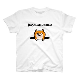 穴から覗くクソハムちゃん Tシャツ