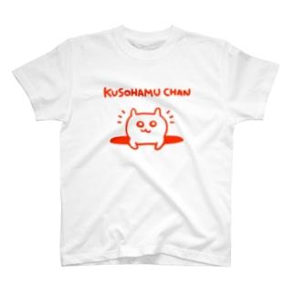 穴から覗くクソハムちゃん(赤) Tシャツ