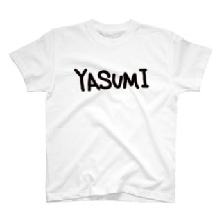 やすみのひ(くろ) T-shirts