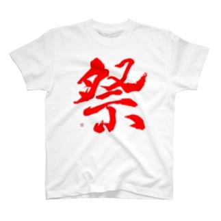 祭(赤) T-shirts