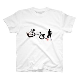 あーし。Tシャツ T-shirts