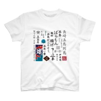 浜口水産ランダム T-shirts