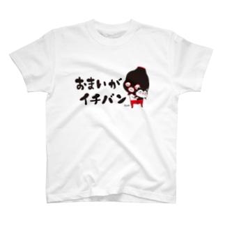目だし坊や T-shirts