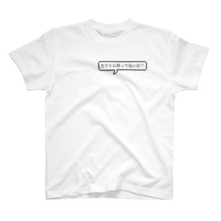 カマエル持ってないの? T-shirts