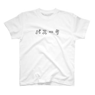 パスタ 癖のある言い方シリーズ カタカナロゴ T-shirts