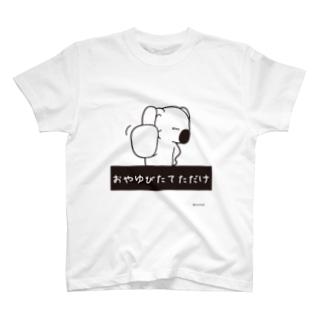 おやゆびたてただけ T-shirts