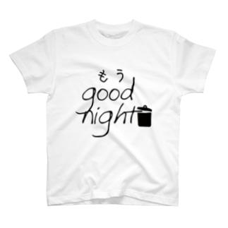 もうGoodNight(黒) T-shirts