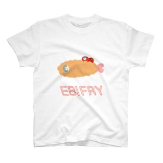 エビフライなじんたん T-shirts