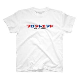 某アニメロゴ風フロントエンド T-shirts