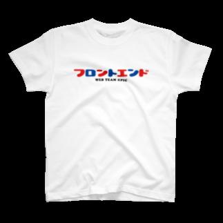 もりてつの某アニメロゴ風フロントエンド Tシャツ