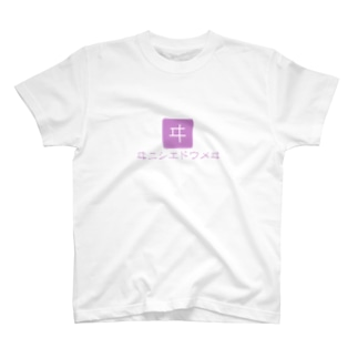 ヰニシエドウメヰTシャツ T-shirts