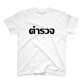 mind your wordsの タイ語・警察 T-shirts
