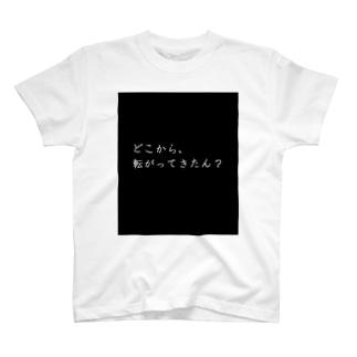 どこからきたん? T-shirts