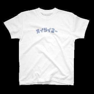 寝る子は育つのオイシイネー T-shirts
