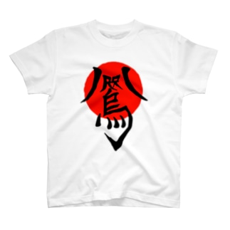 サッカー日本代表応援図案「八咫烏(ヤタガラス)日輪バージョン」 T-shirts