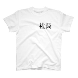 シャチョー。 T-shirts