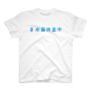 水面休息中 T-shirts