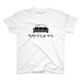 ラウンジメイツくろ T-shirts