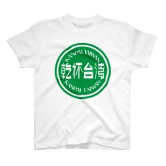 乾杯台湾 T-shirts
