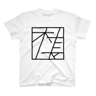 ベーシック村長 T-shirts