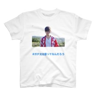 ガチ文化祭 T-shirts