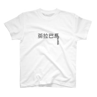 Alabama T-shirts