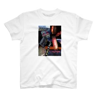 ラブのないラブホテル T-shirts
