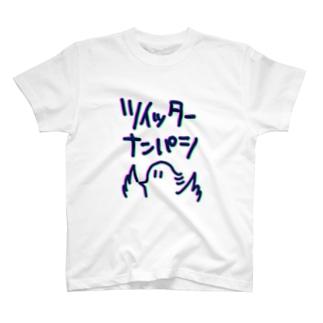 ツイッターナンパシ T-shirts