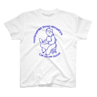森のリスティング屋さん T-shirts