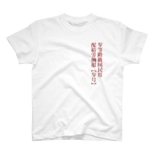三等階級国民用労働服 T-shirts