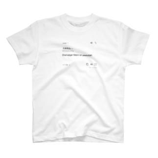 元彼しね T-shirts