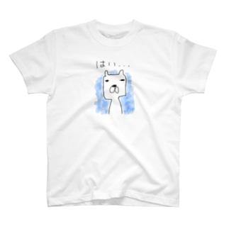 年下の上司に怒られる犬 T-shirts