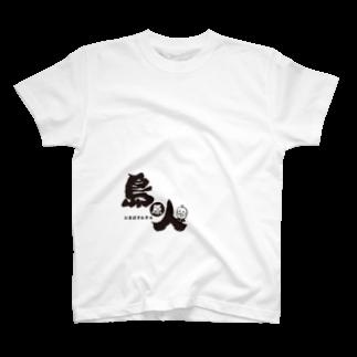 adthinkの島原人(しまばらんちゅ) T-shirts