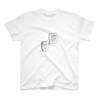 歯磨き忘れたくん(スマートアート) T-Shirt