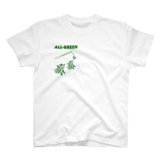 緑一色(ALL-GREEN) T-shirts