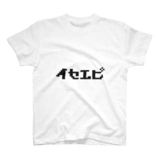 エビT(跳) - イセエビTシャツ各色 T-shirts