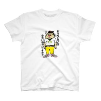 三ツ田 心臓 T-shirts